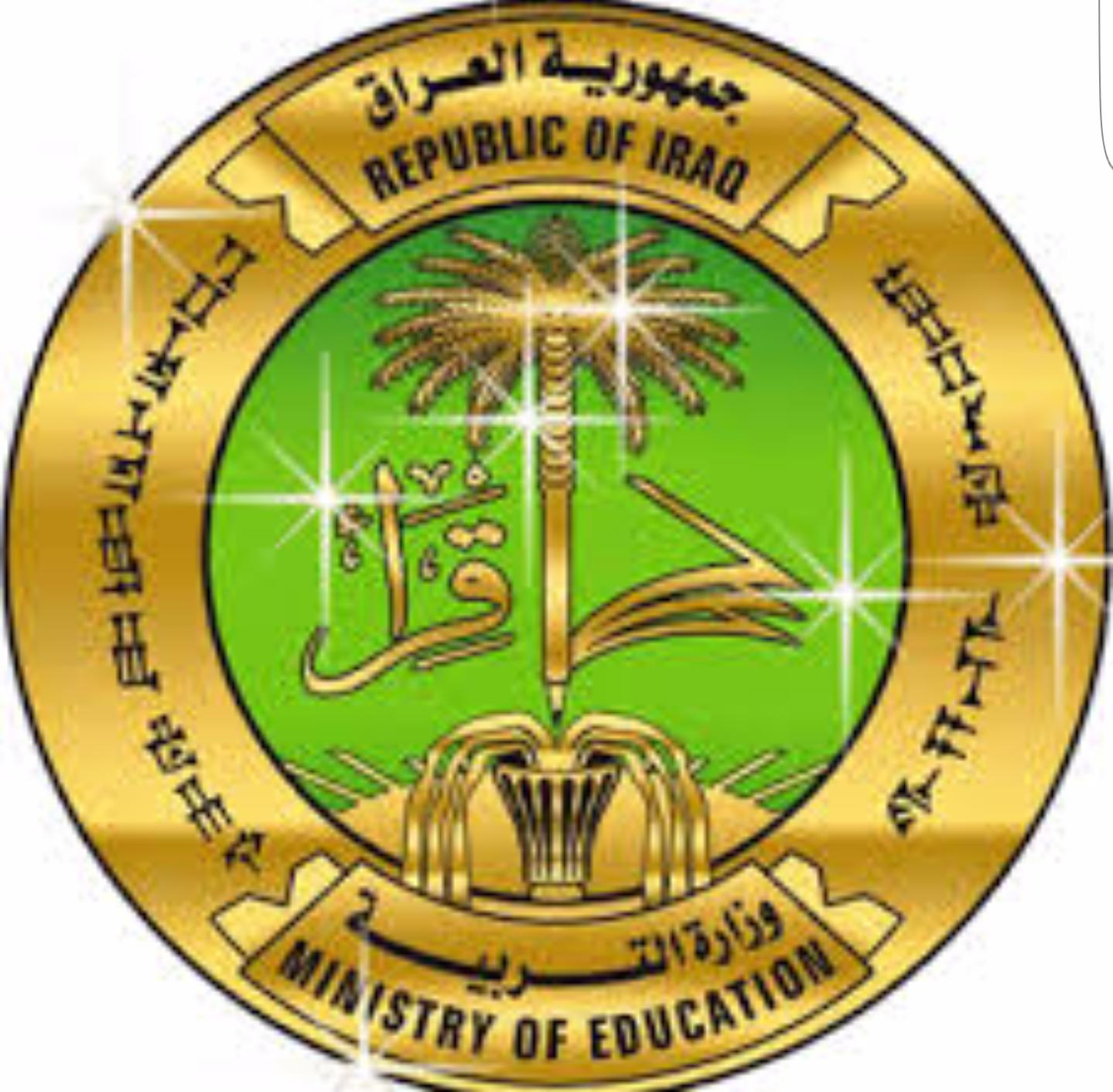 وزارة التربية تدرس تغيير النظام التعليمي في العراق Education Blog Posts Blog