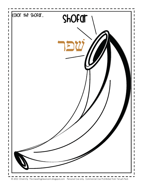 thetravelingclassroom: Free Jewish Feast of Trumpets - Yom Teruah ...