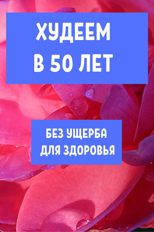 Худеем в 50 лет без ущерба для здоровья в 2020 г (с ...