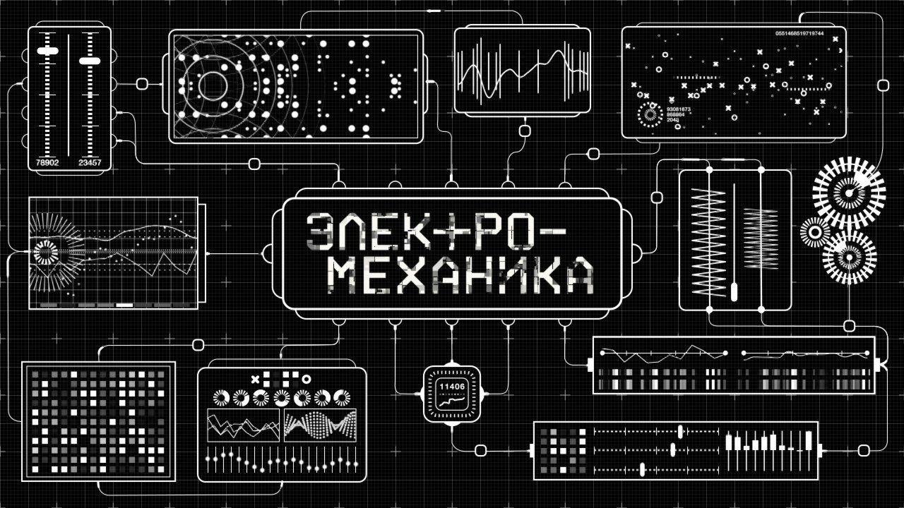Electro-mechanica 2013. Motion graphics screen design for Electro-mechanica festival (http://kuryokhin.net/en/electro/about.html) http://tar...