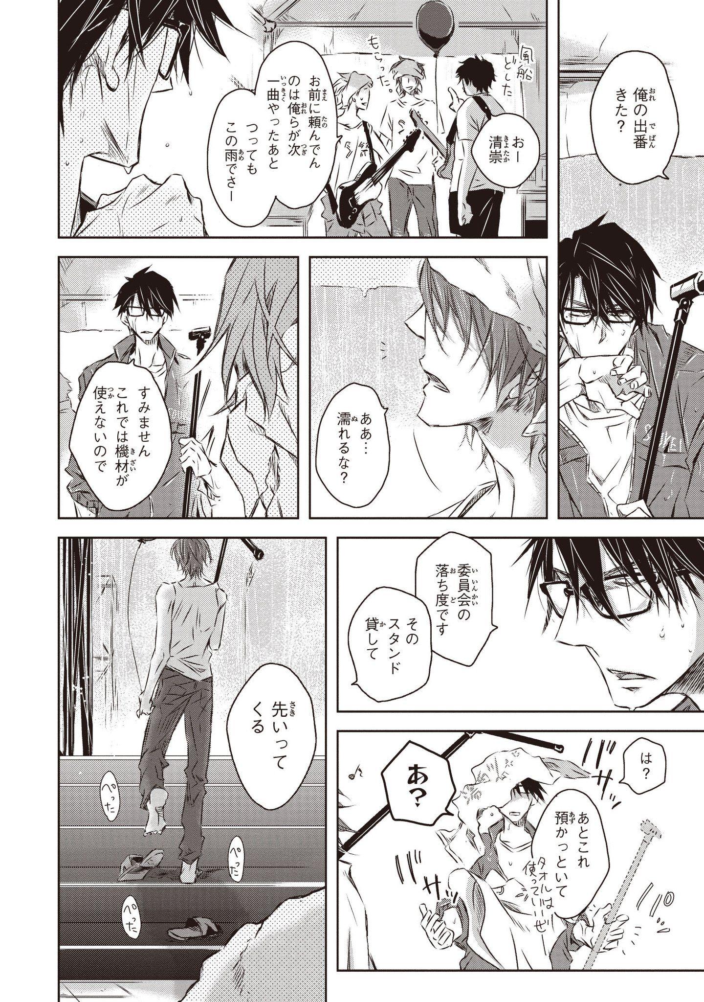 「抱かれたい男1位に脅されています」おしゃれまとめの人気アイデア Pinterest yumi【2020】 漫画
