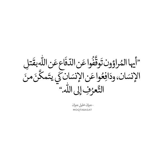 م قتب س ات رحم الله الشهداء المظلومين في كل مكان Quotations Islamic Quotes Favorite Quotes
