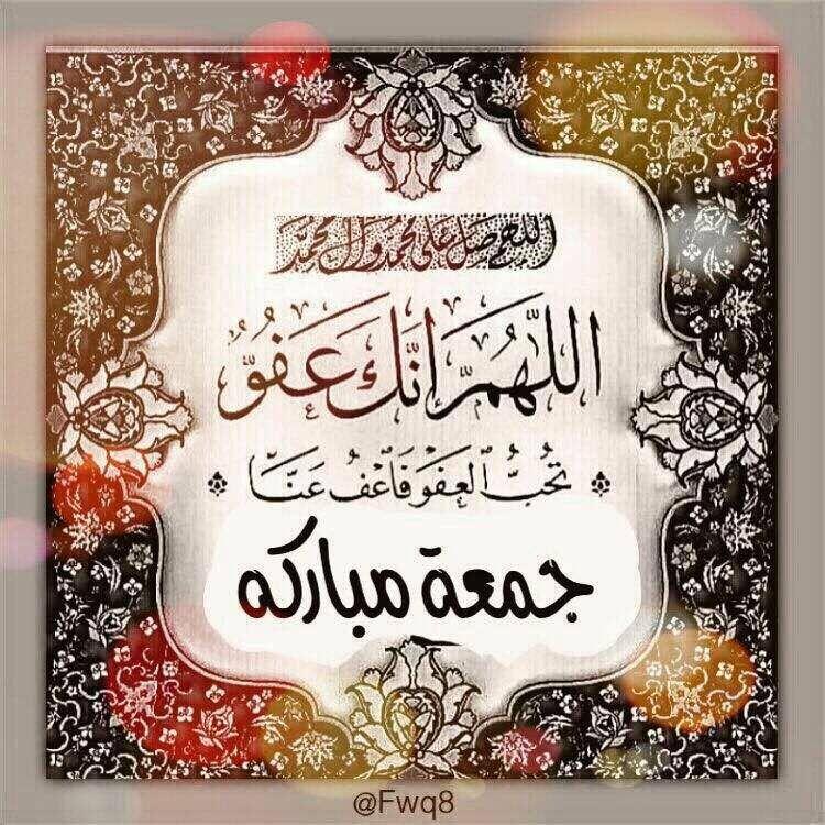 Jummah Mubarak To Allzzzz Islamic Caligraphy Art Islamic