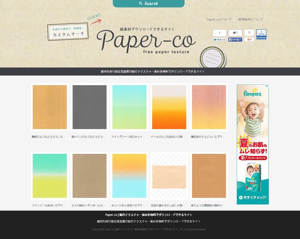 商用可の紙のフリーテクスチャ素材をダウンロードできる ...
