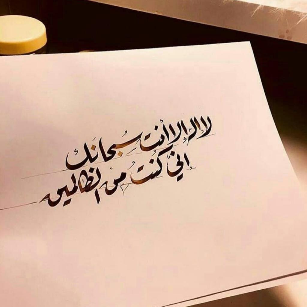 يارب رحمتك دعاء سبحان الله ادعية Heart Sign Life Quotes Pray
