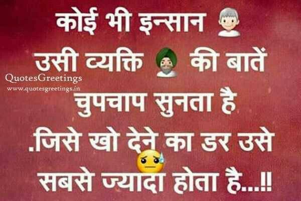 Pin By N K Thakur On Hindi Quotes Hindi Quotes Quotes Single