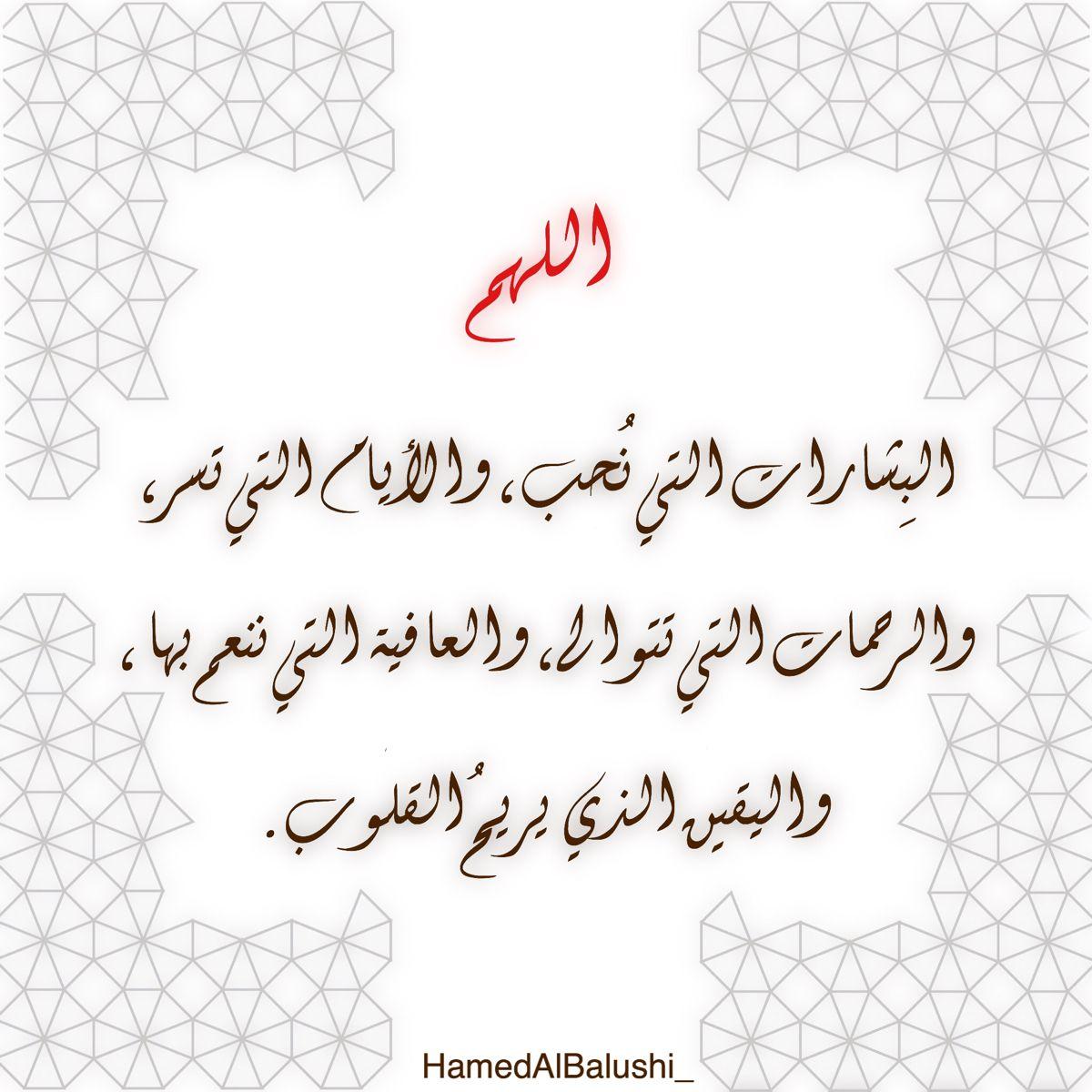 البشارات Calligraphy Arabic Calligraphy Art