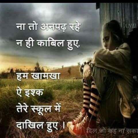 hindi sad shayari of
