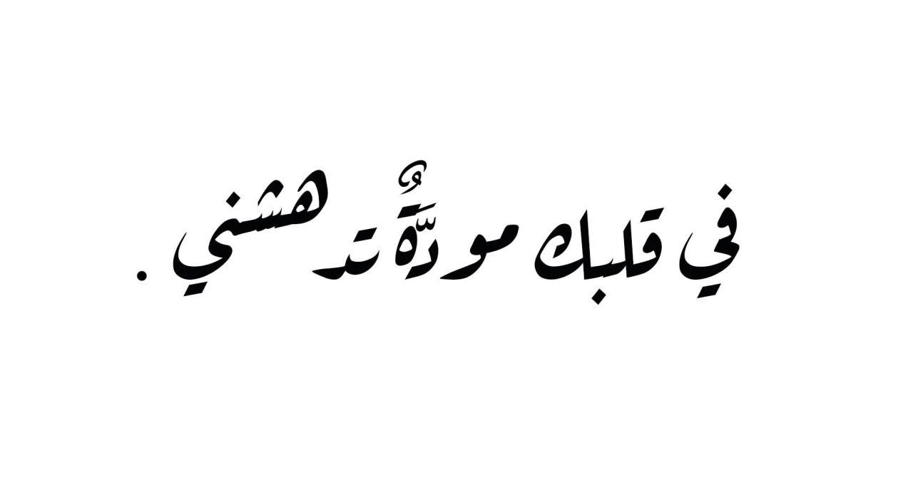 منى الشامسي Arabic Calligraphy Calligraphy Arabic