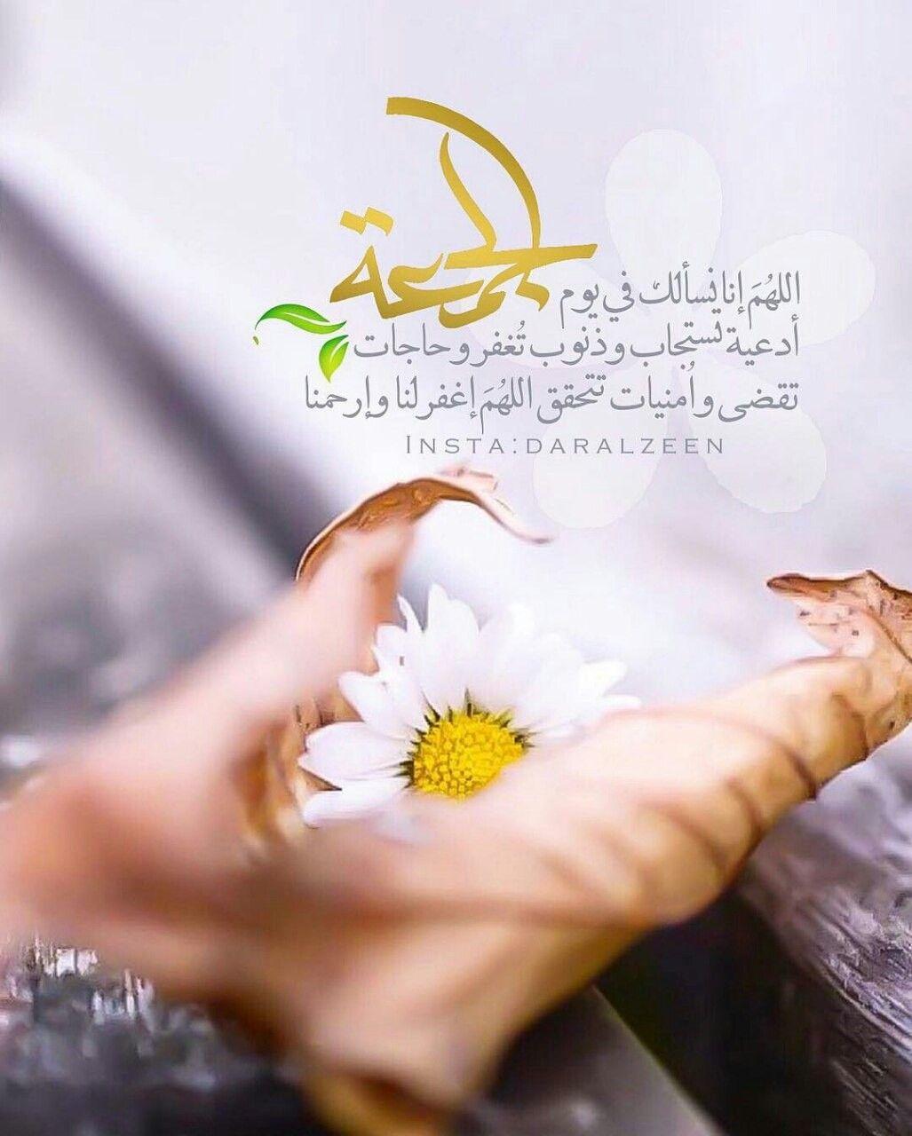 يوم الجمعة Blessed Friday Islamic Pictures Holy Quran
