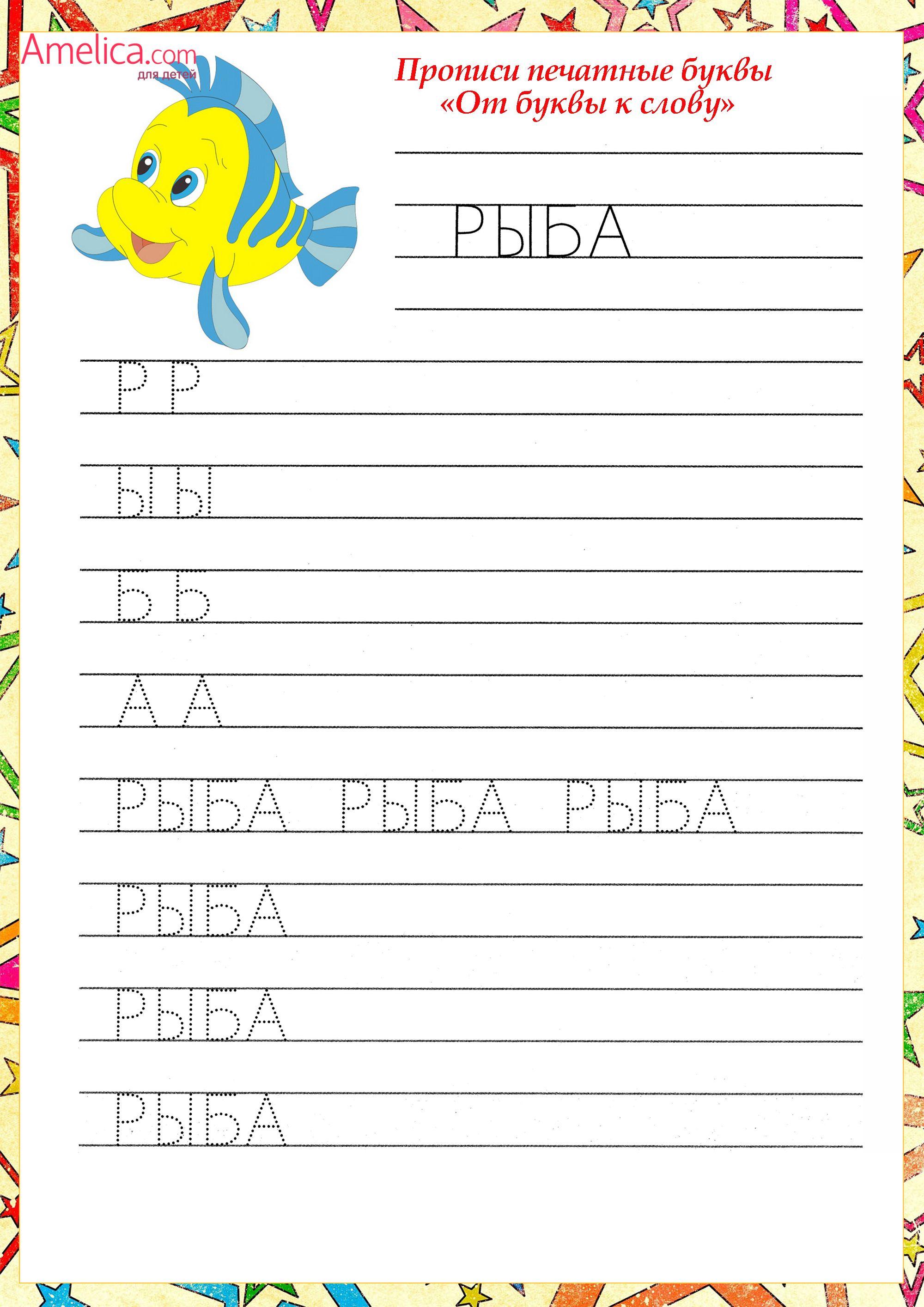 Обучение детей слогам онлайн бесплатно петрусинский игры обучение тренинг досуг скачать бесплатно