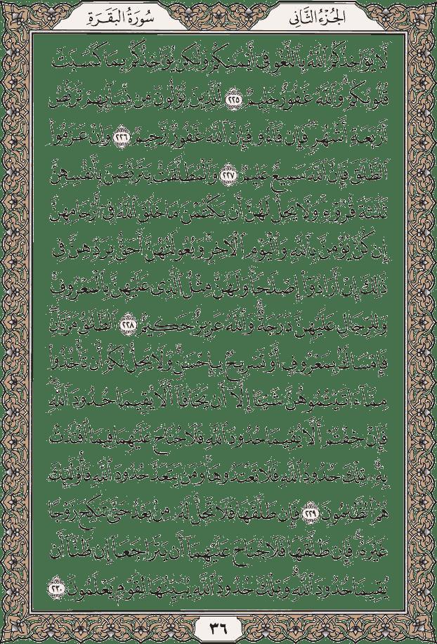 أجزاء القرآن الكريم المصحف المصور بداية الجزء ونهايته 2 الجزء الثاني سيقول السفهاء Quran Holy Quran Book Quran Book
