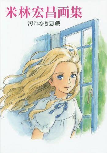 Hiromasa Yonebayashi Art Book Kegarenaki Itazura  Hiromasa Yonebayashi BOOK
