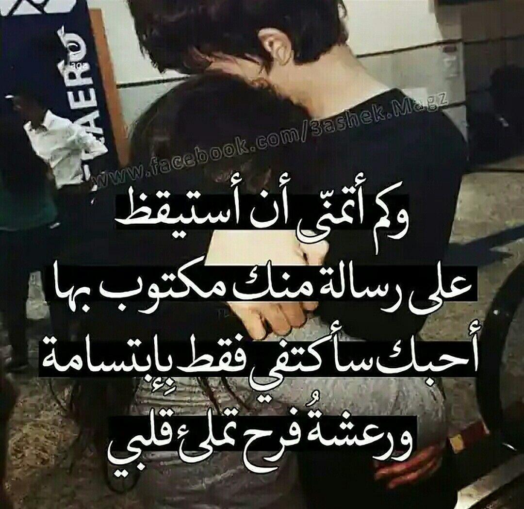 اويليييييييييييييييييييييييي Arabic Love Quotes Words Love Quotes