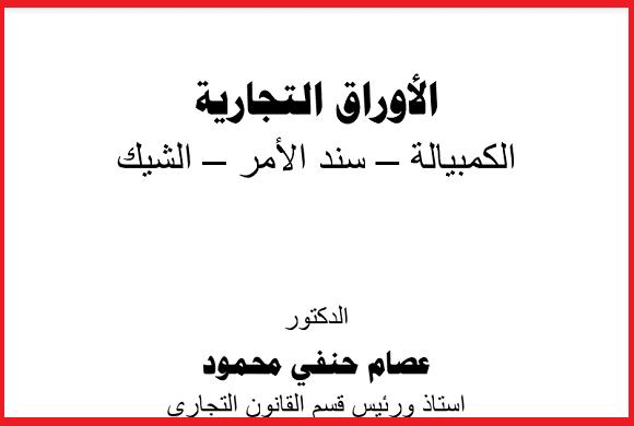 الاوراق التجارية الكمبیالة سند الأمر الشیك Arabic Calligraphy Sanad