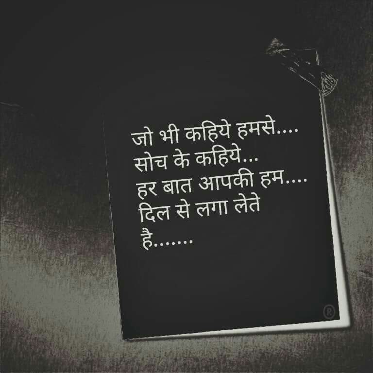 For More You Can Follow On Insta Love Ushi Or Pinterest Anamsiddiqui12294 Genius Quotes Love Song Quotes Zindagi Quotes