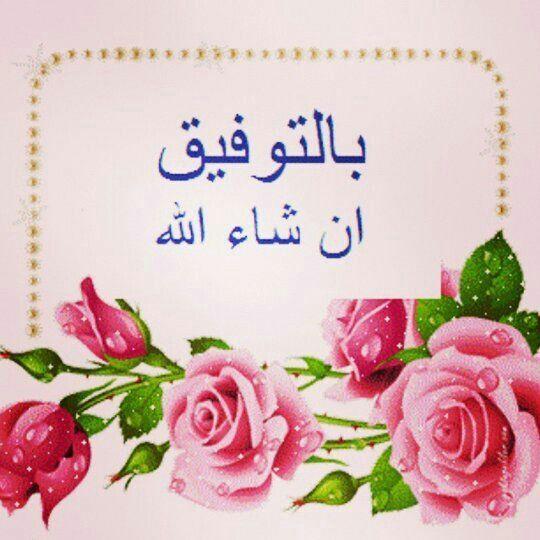 Pin By رحمة عبد الهادي On أجيب دعوة الداعي Assalamualaikum Image Morning Quotes Real Love