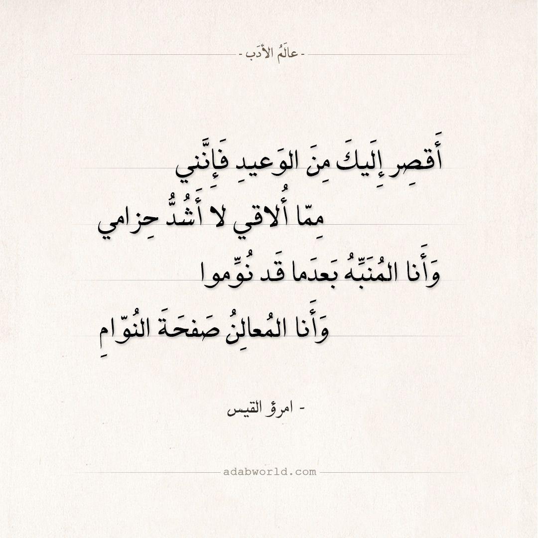 شعر امرؤ القيس أقصر إليك من الوعيد فإنني عالم الأدب Quran Quotes Inspirational Quran Quotes Inspirational Quotes