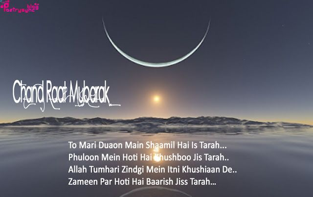 Chand raat 2013 sms