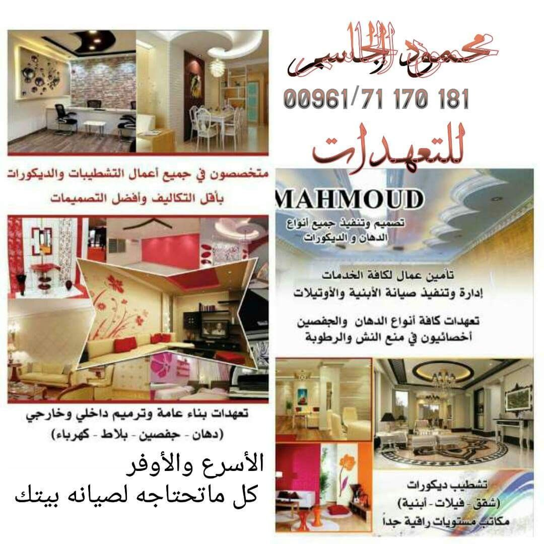Contractors In Lebanon Beirut Contracting In Lebanon Beirut Decor Modern Home Decor House Design Mahmoud Call 0096171170181 W Design House Design Decor Design