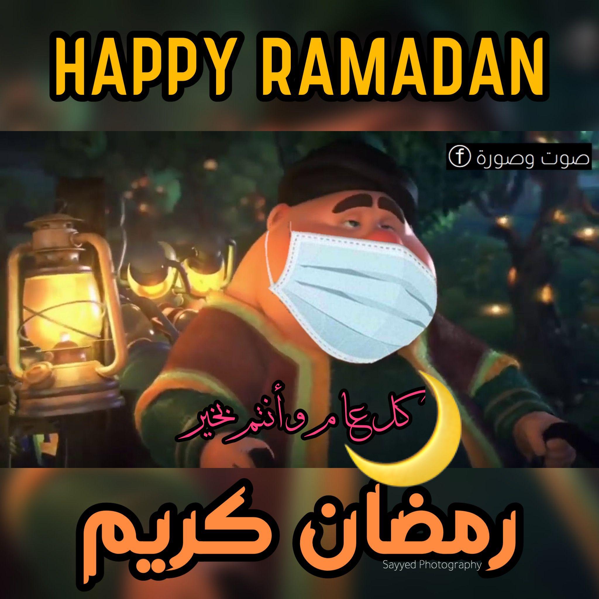 كل عام وأنتم بألف الف خير In 2021 Ramadan Movie Posters Photography