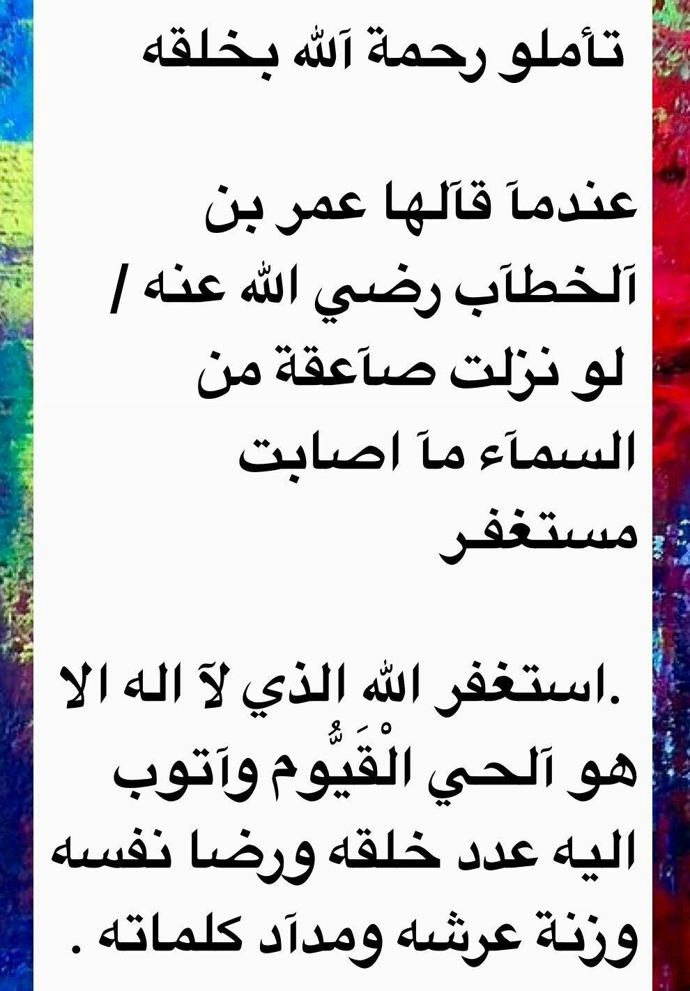 استغفر الله الذي لا إله إلا هو الحي القيوم وأتوب إليه عدد خلقه ورضا نفسه وزنة عرشه ومداد كلماته Quotes Islam Quran Quran