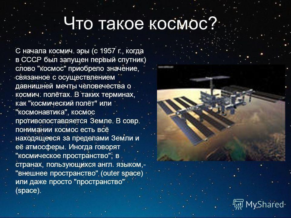 Презентация по физике 10 класс на тему человек и космос