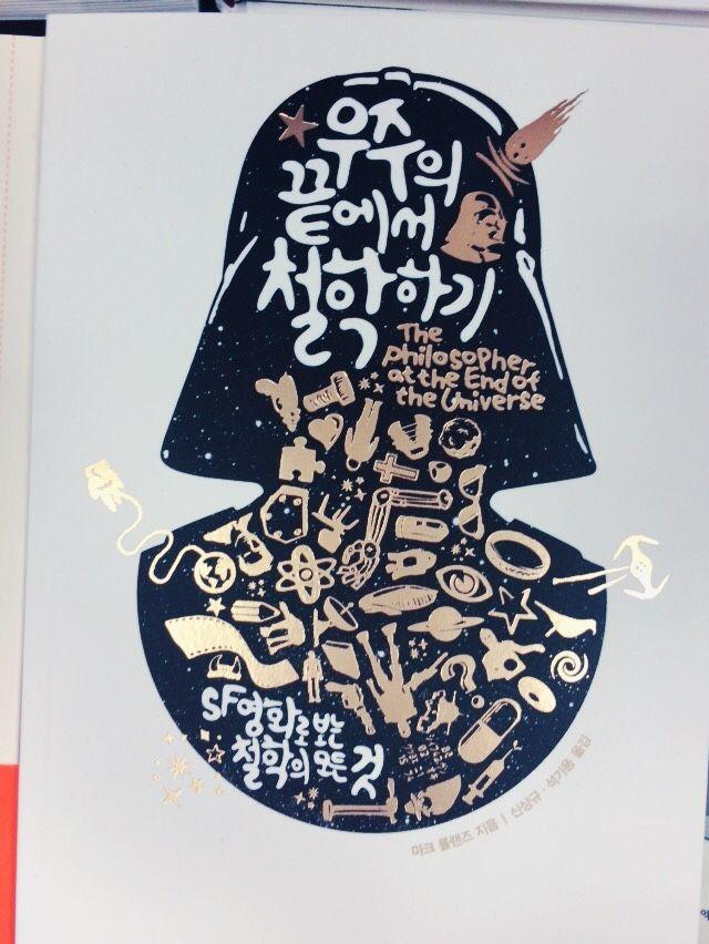 Book Cover Illustration Fee : 책 표지 디자인 우주의 끝에서 철학하기 poster s pinterest