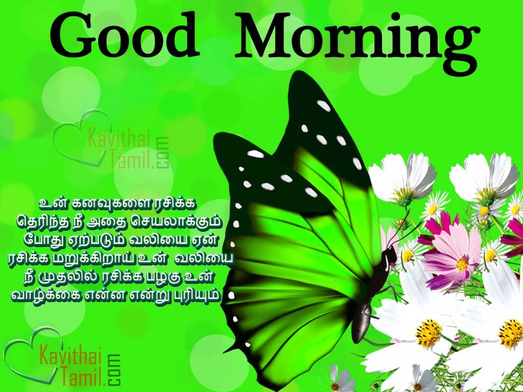 Good Morning Quotes Cute: Good Morning Sms For Best Friend In Tamil