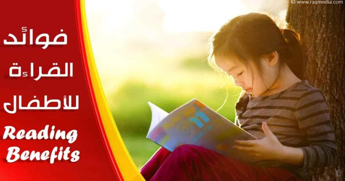 ما لا تعرفه عن فوائد القراءة لطفلك Reading Benefits Importance Of Reading Reading