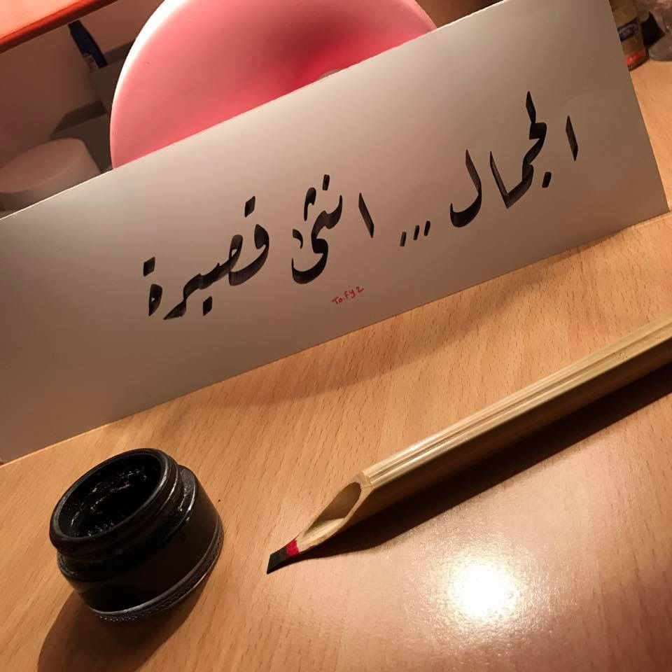 Pin By سوف الجين On خط الرقعة Photo Quotes Words Quotes Words