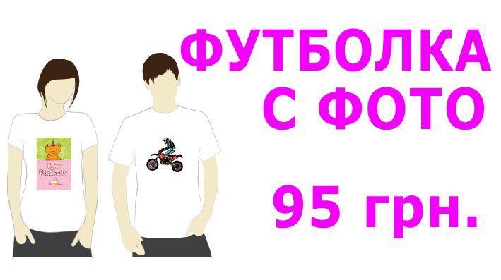 Печать фото и изображений на футболках