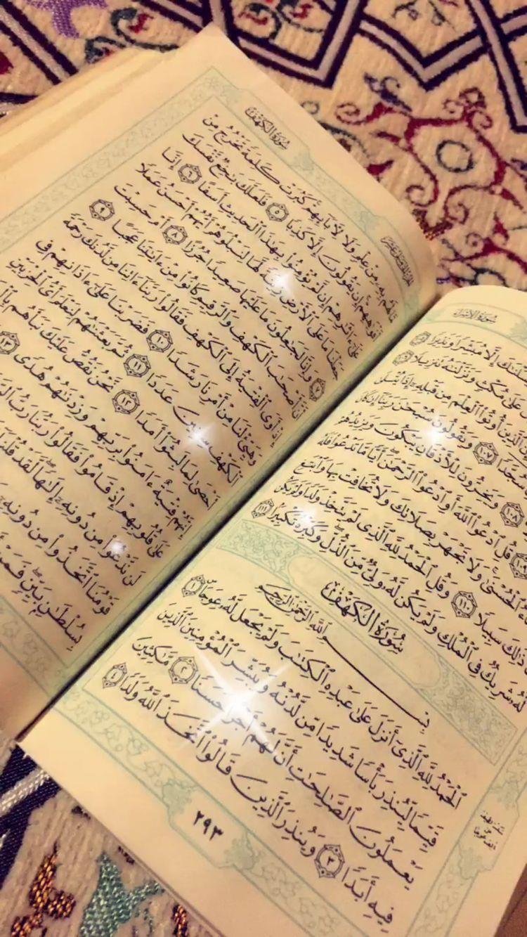 Pin By ŕyde Bytterfig On Allah Quran Book Surah Kahf Surah Al Kahf