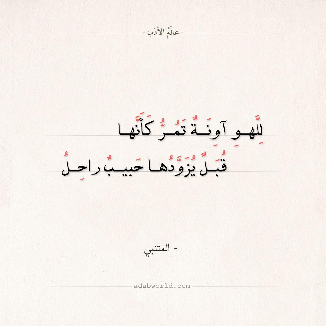 شعر المتنبي للهو آونة تمر كأنها عالم الأدب Math Arabic Calligraphy Calligraphy