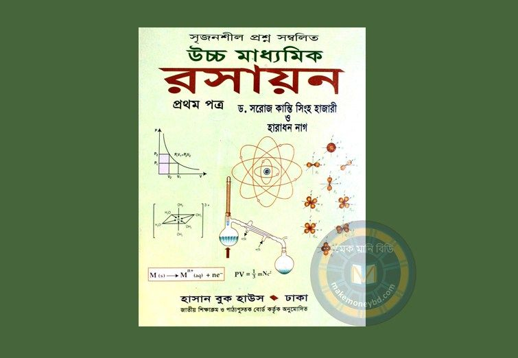 HSC Chemistry 1st Paper By Hajari & Haradhon Nag Pdf Download | Text