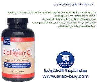 كبسولات الكولاجين بتركيز ٦٠٠٠ مل جرام Collagen Hair Styles Iherb