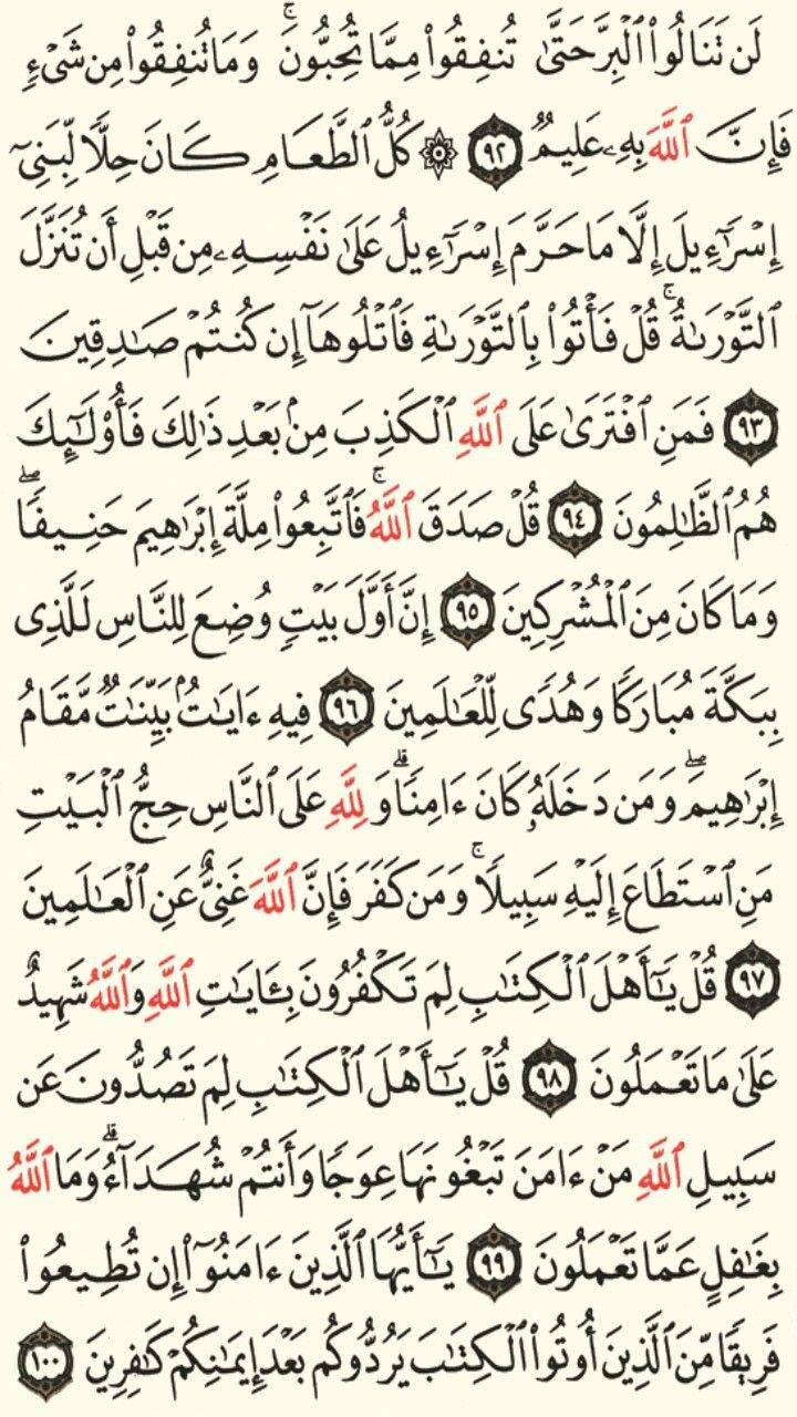 سورة آل عمران الجزء الرابع الصفحة 62 Quran Verses Math Verses
