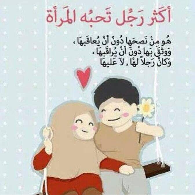 رجلا لها اللهم ارزقني الزوج الصالح وجميع بنات المسلمين Cover Photo Quotes Love Messages Photo Quotes