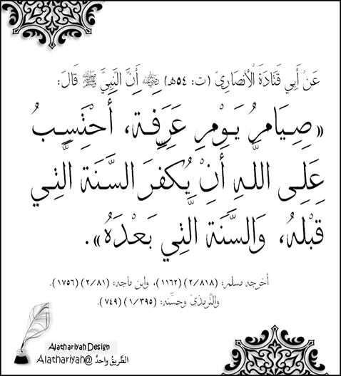 صيام يوم عرفة أحتسب على الله Peace Be Upon Him Peace Allah