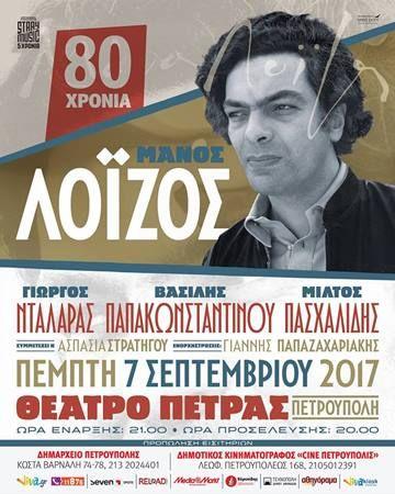 Ο Alma Radio κληρώνει τρεις (3) διπλές προσκλήσεις για Νταλάρα, Παπακωνσταντίνου, Πασχαλίδη στο θέατρο Πέτρας! http://getlink.saveandwin.gr/95v