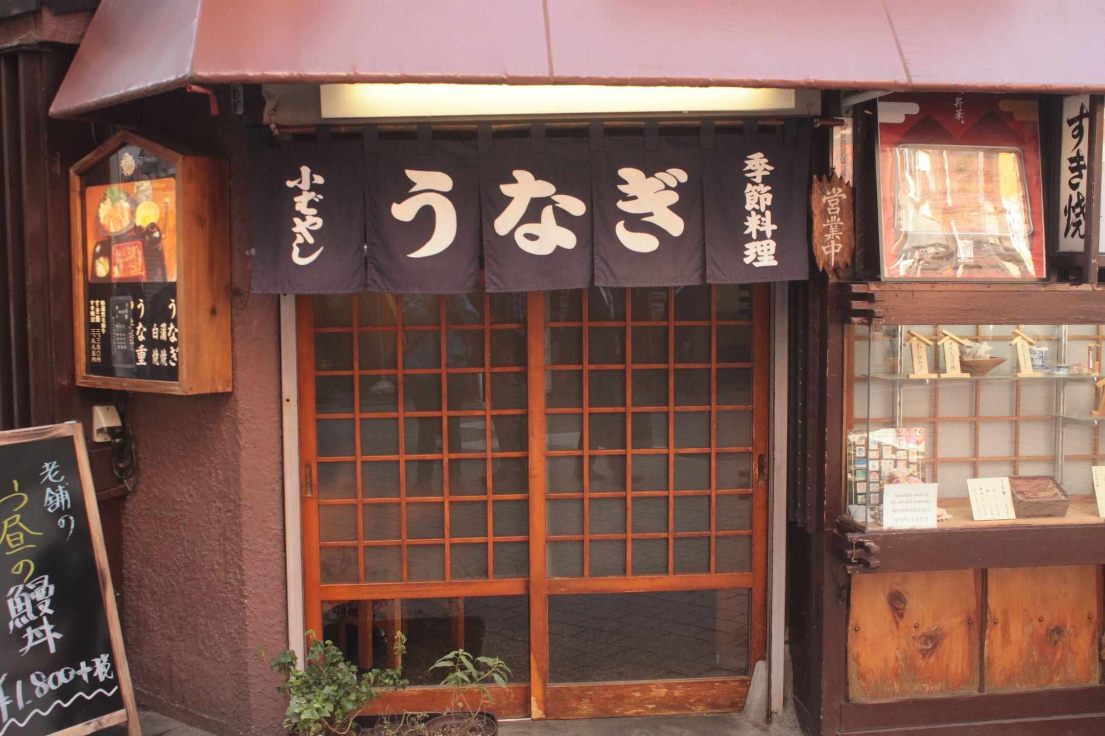 Entrada a un restaurante japonés
