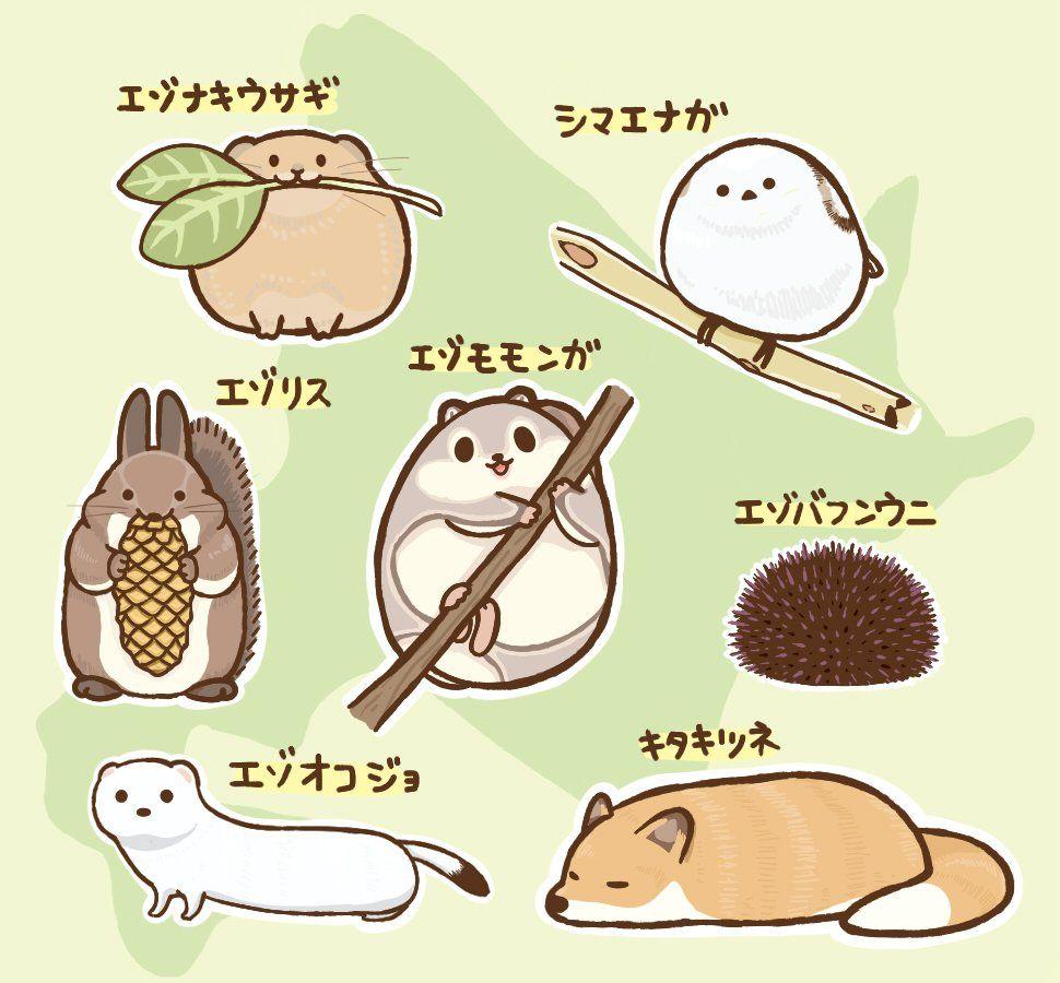 """""""Cute animals of Hokkaido"""" by Nozomu Takahashi - 髙橋のぞむ on Twitter: """"北海道のめんこい生き物達 https://t.co/sbmlVhtx1m"""""""