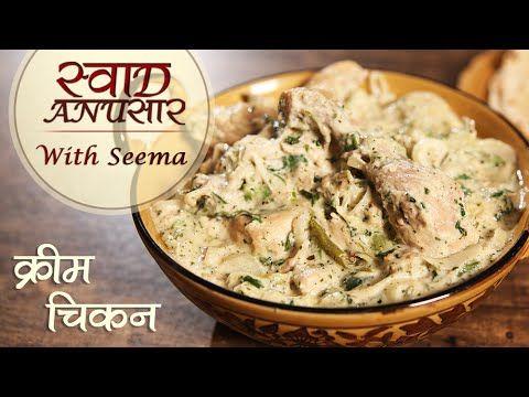 Cream chicken recipe in hindi easy chicken cream chicken recipe in hindi easy chicken recipe swaa forumfinder Choice Image