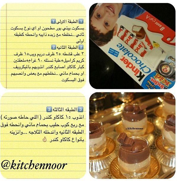 حلو الكندر Layered Desserts Arabic Food No Bake Desserts