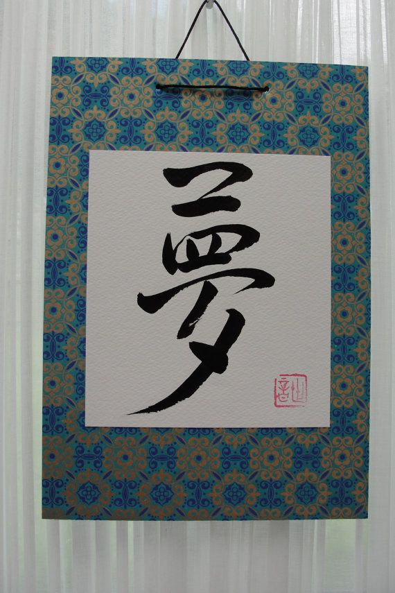 Dream Original Chinese/Japanese Calligraphy By Mucalligraphy