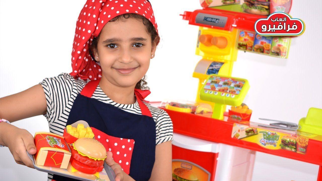 العاب طبخ لعبة بينجو عربة البرجر من اجمل ألعاب بنات جديدة Bingo Burger Toys