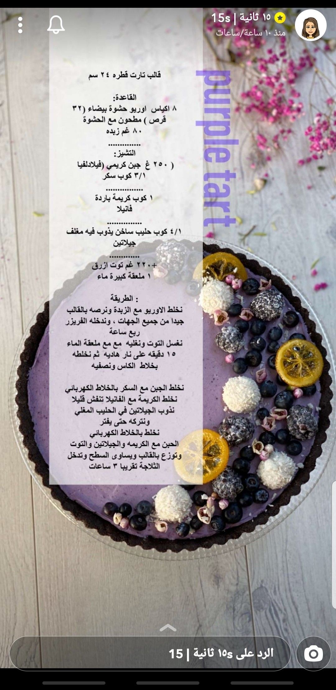 Pin By Hnoreen On Food طبخ Cooking Recipes Cooking Tart