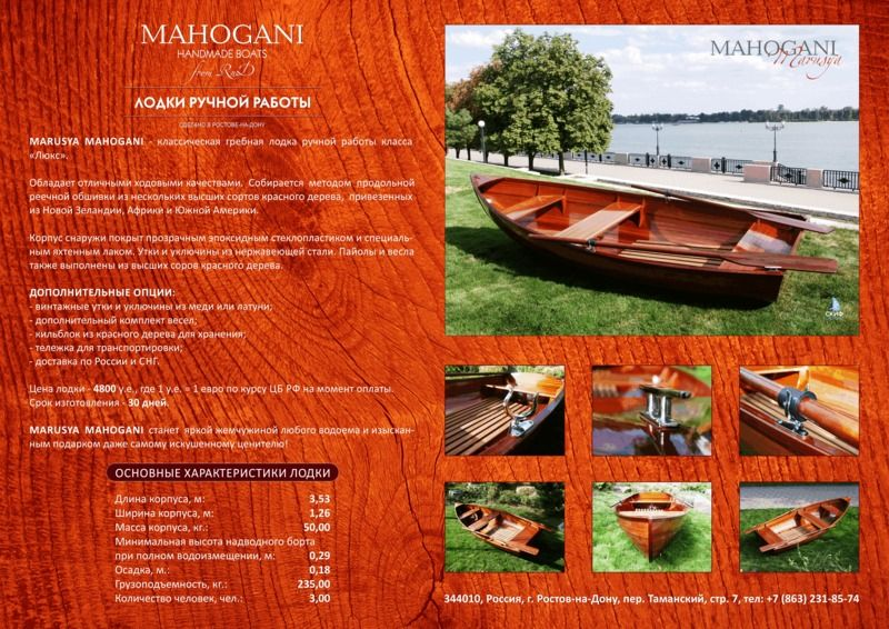 MARUSYA MAHOGANI :: Производство катеров, лодок, парусных яхт - Донская Лодочная Компания «СКИФ»