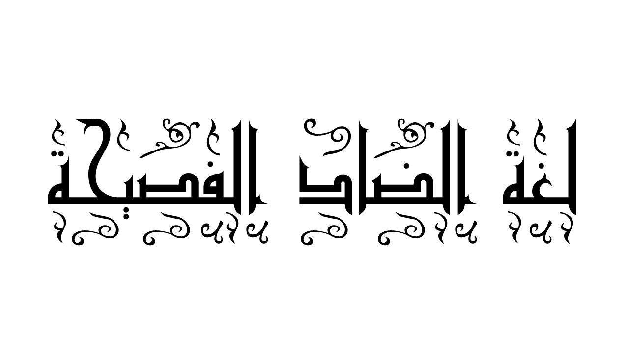 لغة الضاد الفصيحة Math Arabic Calligraphy Math Equations