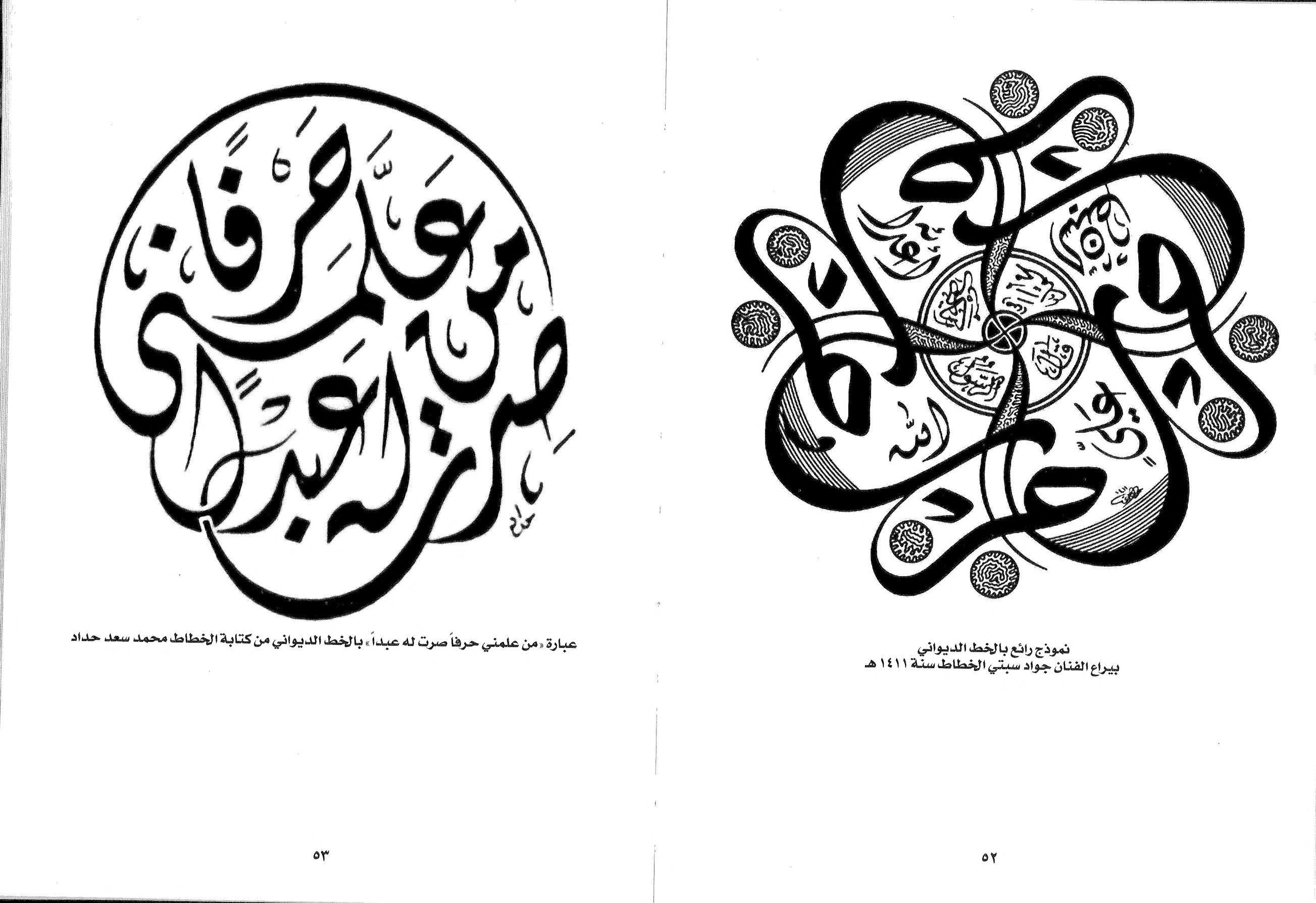 5399 كتاب اقرا اونلاين Pdf موسوعة الخط العربي الخط الديواني Free Download Borrow And Streaming Internet Arc Arabic Calligraphy Art Calligraphy Art Banner